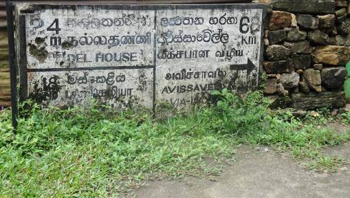 Directions at the double cutting – Notice the English name of Nallathanniya