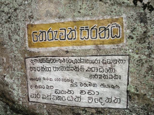 This was painted on a rock inside Arankele temple premises