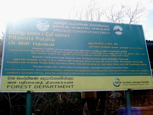 Entrance to Pitawala Pathana