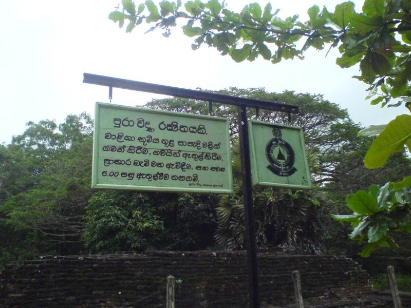 We reached the ancient city of Panduwasnuwara