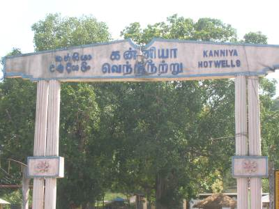 The Entrance To Kanniya Hot Springs