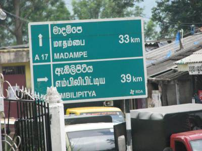 At Suriyakanda - also its 116km to Galle via Deniyaya from here