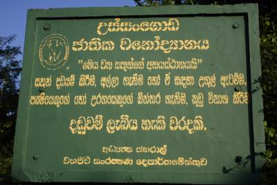 The most recently declared National Park of Sri Lanka