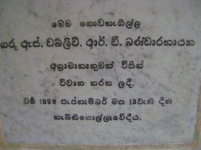 Opened by Hon S.W.R.D.Bandaranayak