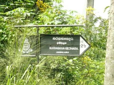 Sign board of the Department of Archeology