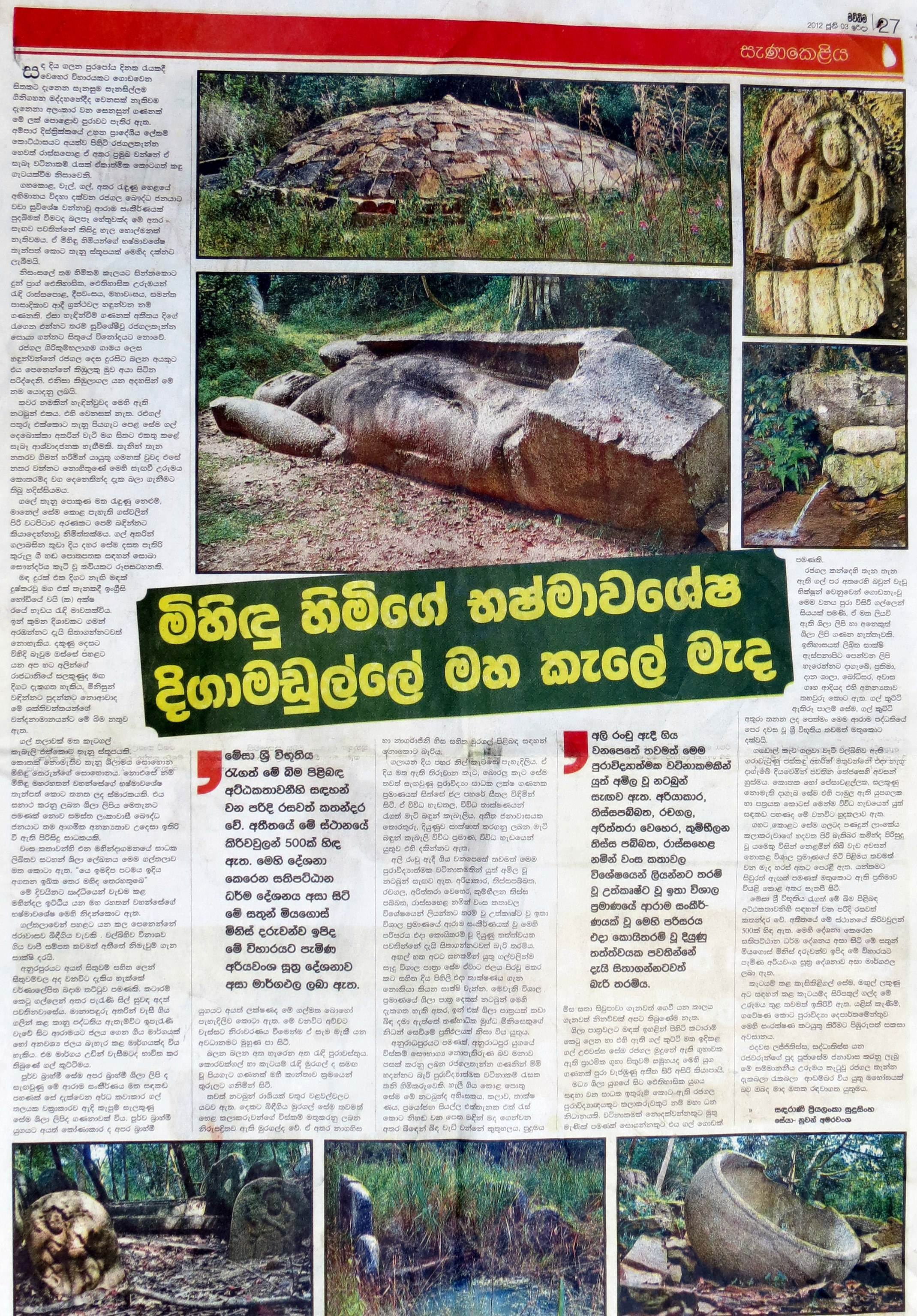 paper Article on Rajagala