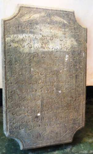 Stone inscription found there