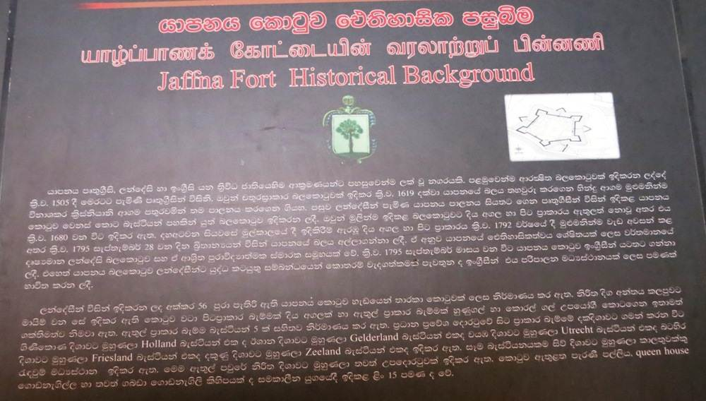 Story of Jaffna Dutch fort