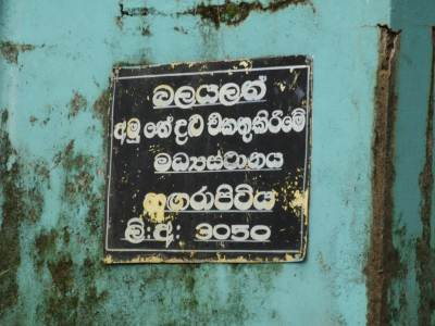 """It was at this place we heard how the name """"Hangarapitiya"""" was originated"""
