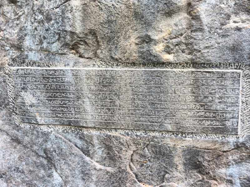 Stone inscription found at Mara Weediya. It mentions Sundara Maha Dewiya (Queen of King Parakramabahu) has constructed a lot of temples for Buddhist priests and offered them in a Poson full moon day.