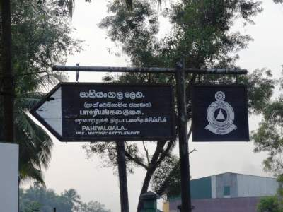 Sign at Bulathsinhala near the clock tower
