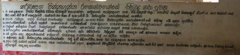 Story of Chiththaguththa Arahath Thero