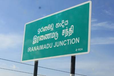 Iranamadu junction