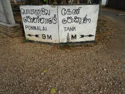 Typical signage found all around Jaffna peninsula