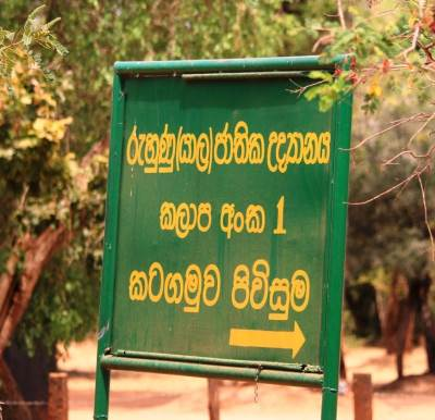 Yala block-1 has two entrances: Katagamuwa and Palatupana (පලටුපාන). Galge (ගල්ගේ) is the other entrance of Yala.